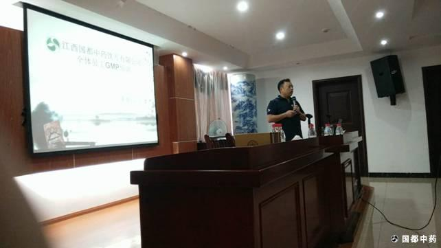 2019年7月20日组织全体员工开展GMP知识培训