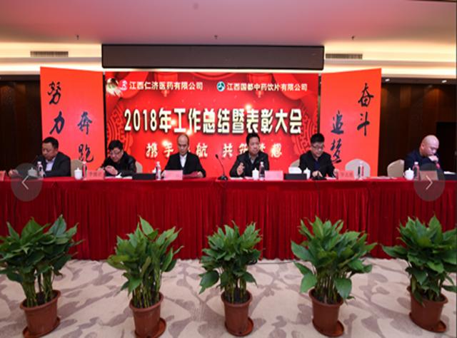 2018年度仁济体育彩票正规app下载工作总结暨表彰大会